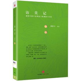 财新丛书系列之三:访美记(新闻专业主义理念下的观察与写作)