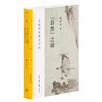 """""""自然""""之辩:苏轼的有限与不朽"""