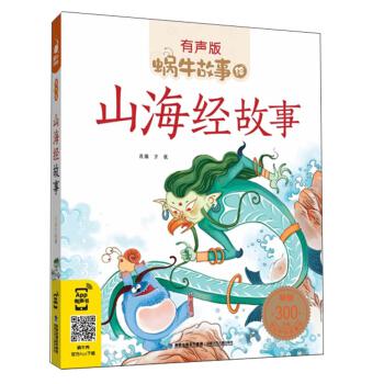 蜗牛故事绘(有声版):山海经故事