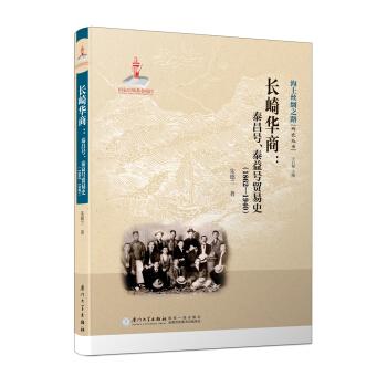 长崎华商——泰昌号、泰益号贸易史(1862—1940)/海上丝绸之路研究丛书