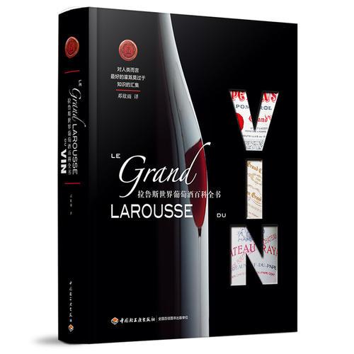 拉鲁斯世界葡萄酒百科全书(精装)