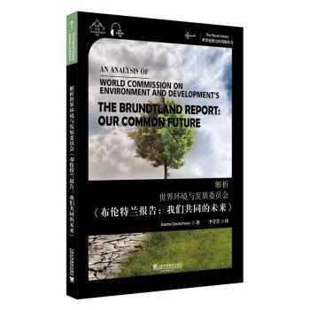 世界思想宝库钥匙丛书:解析世界环境与发展委员会《布伦特兰报告:我们共同的未来》