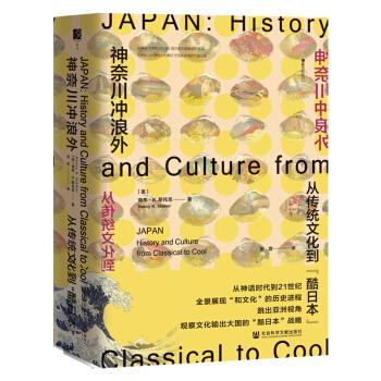 """神奈川冲浪外:从传统文化到""""酷日本"""""""