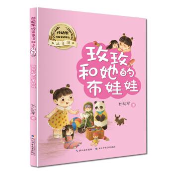 """玫玫和她的布娃娃/孙幼军短篇童话精选(注音版) """"快乐读书吧"""" 推荐阅读书目"""