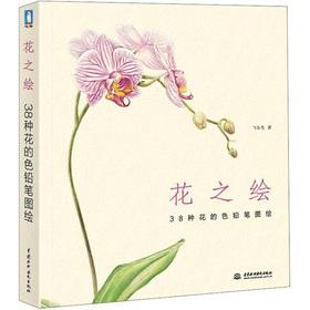 花之绘:38种花的色铅笔图绘