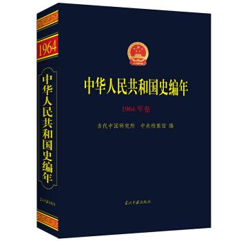 中华人民共和国史编年(1964年卷)