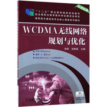 WCDMA无线网络规划与优化(双色印刷高职高专通信类专业核心课程系列教材)