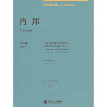 古典钢琴博览 肖邦 ——17 首著名的原创作品