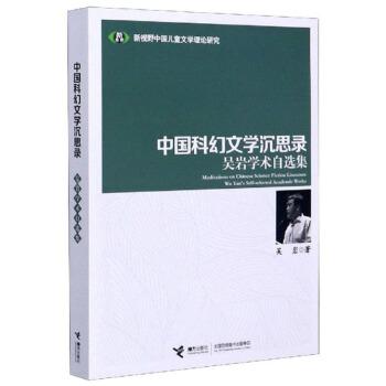 中国科幻文学沉思录(吴岩学术自选集)/新视野中国儿童文学理论研究