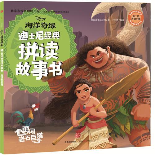 迪士尼经典拼读故事书:海洋奇缘·勇闯岩石巨塔