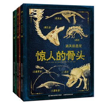 惊人的骨头(全3册)