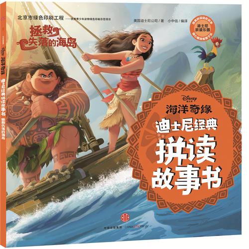 迪士尼经典拼读故事书:海洋奇缘·拯救失落的海岛