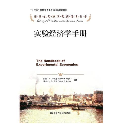 诺贝尔经济学奖获得者丛书:实验经济学手册