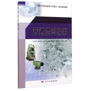 普通地图编制(测绘行业职业教育工学结合一体化规划教材)