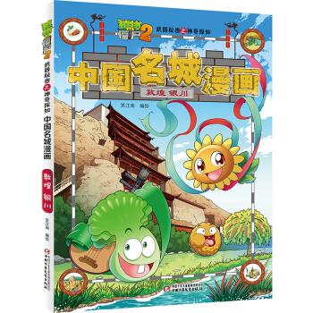 植物大战僵尸2武器秘密之神奇探知中国名城漫画•敦煌 银川 新版