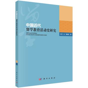 中国近代留学教育活动史研究