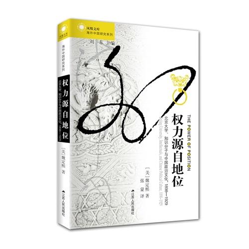 权力源自地位:北京大学、知识分子与中国政治文化,1898~1929