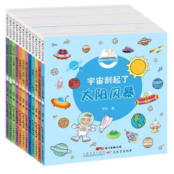 爱科学小月历书系(套装全12册)