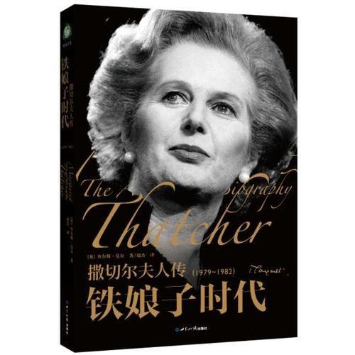 撒切尔夫人传:铁娘子时代1979-1982