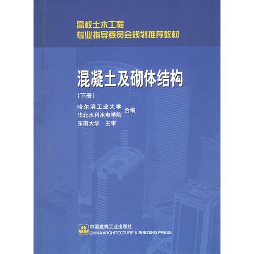 混凝土及砌体结构(下册)(哈工大等)