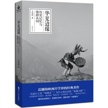 华夏边缘:历史记忆与族群认同(增订版)