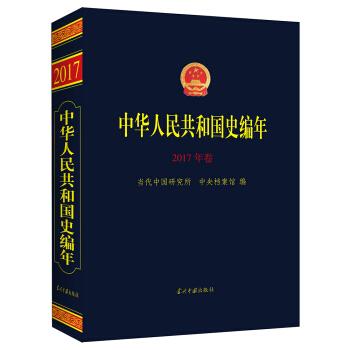 中华人民共和国史编年(2017年卷)