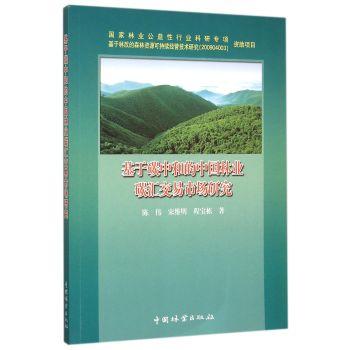 基于碳中和的中国林业碳汇交易市场研究