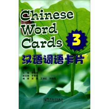 汉语词语卡片3