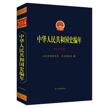 中华人民共和国史编年(2014年卷)