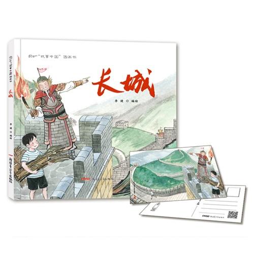 故事中国图画书:长城(精装)