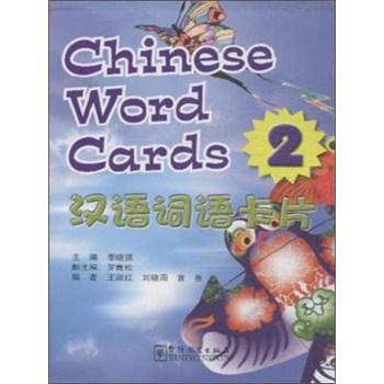 汉语词语卡片2