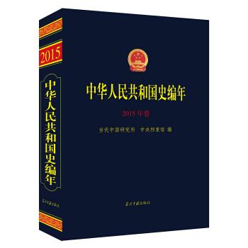 中华人民共和国史编年(2015年卷)