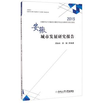 安徽城市发展研究报告/2015安徽财经大学服务安徽经济社会发展系列研究报告