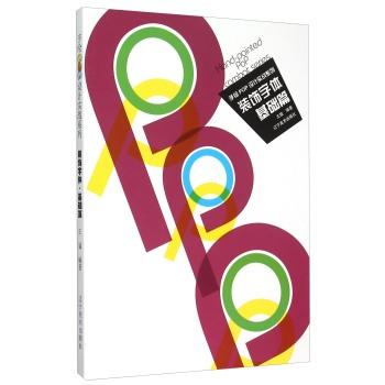 手绘pop设计实战系列:装饰字体(基础篇)
