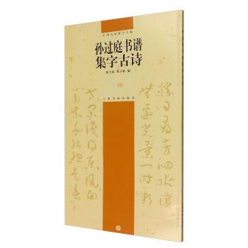 中国古诗集字字帖系列(第二辑)·孙过庭书谱集字古诗