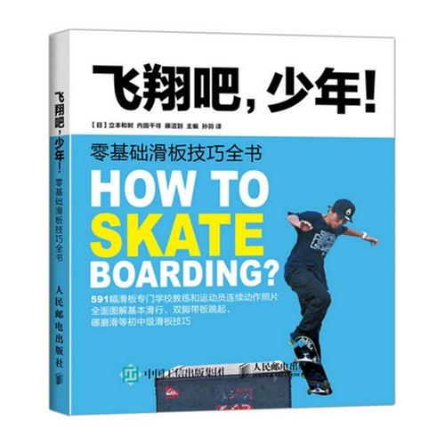 飞翔吧少年 零基本滑板技能全书