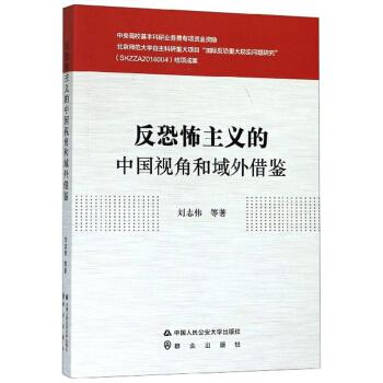 反恐怖主义的中国视角和域外借鉴