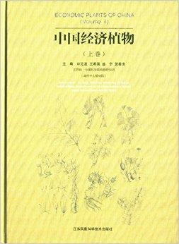 中国经济植物(上卷)