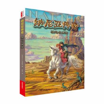 纳尼亚传奇:骏马与男孩