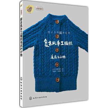 我爱编织:复古风手工编织毛衣&小物