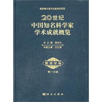 20世纪中国知名科学家学术成就概览•管理学卷•第一分册