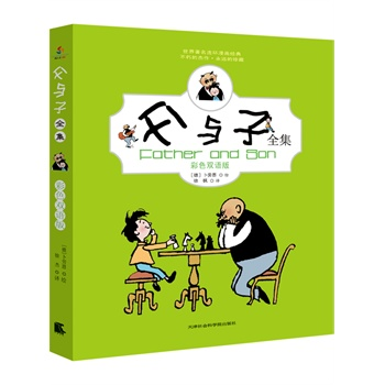 父与子全集:极乐世界版足本全译(双语著名连环樱子院漫画彩色