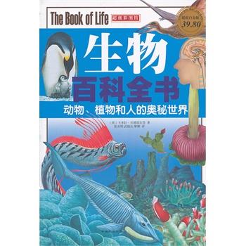 生物百科全书 : 动物,植物和人的奥秘世界-彩图-白金版-39.