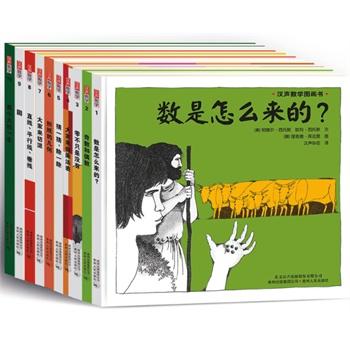 汉声数学图画书:第一辑(全10册)