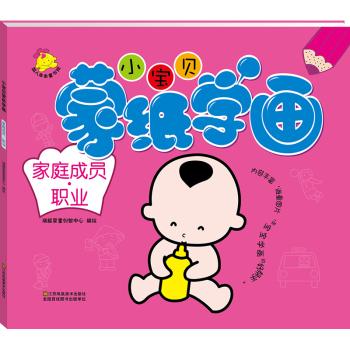 小宝贝蒙纸学画:家庭成员职业