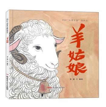 故事中国图画书:羊姑娘(精)