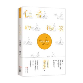 蔡志忠解密系列—— 仁者的微笑:《论语》解密