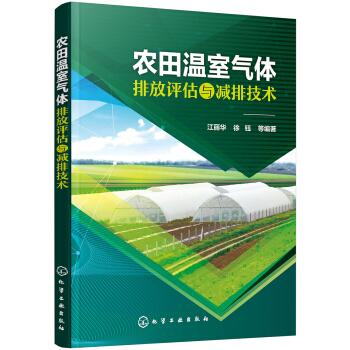 农田温室气体排放评估与减排技术