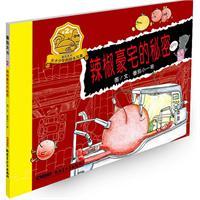 番茄天书(第二卷)辣椒豪宅的秘密