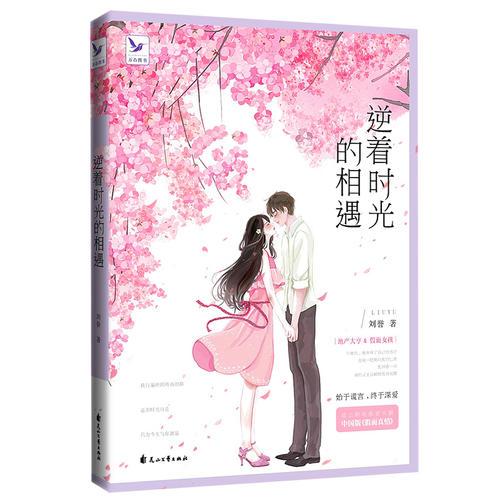 逆着时光的相遇(始于谎言,终于深爱,知名编剧刘誉最新作品,打造中国版《假面真情》)
